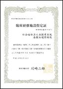 臨床研修施設指定証