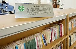 やさしさ図書館(ライブラリー)