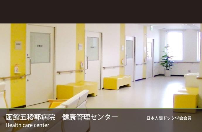 健康管理センター センター長 ご挨拶