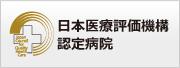 日本医療機能評価機構設定病院