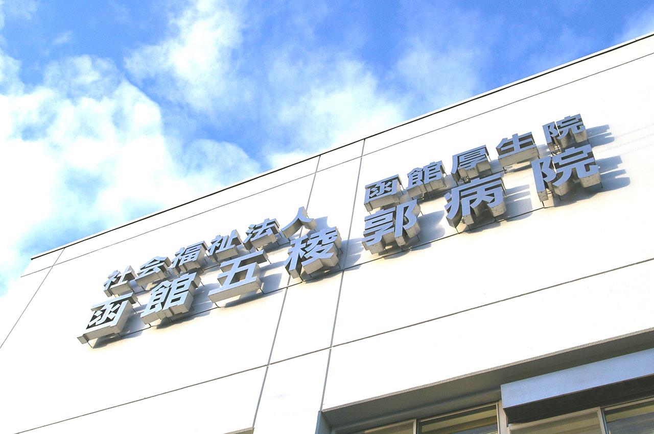 日本医療機能評価機構 認定病院