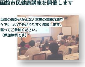 函館市民健康講座を開催します