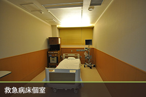 救急病床個室