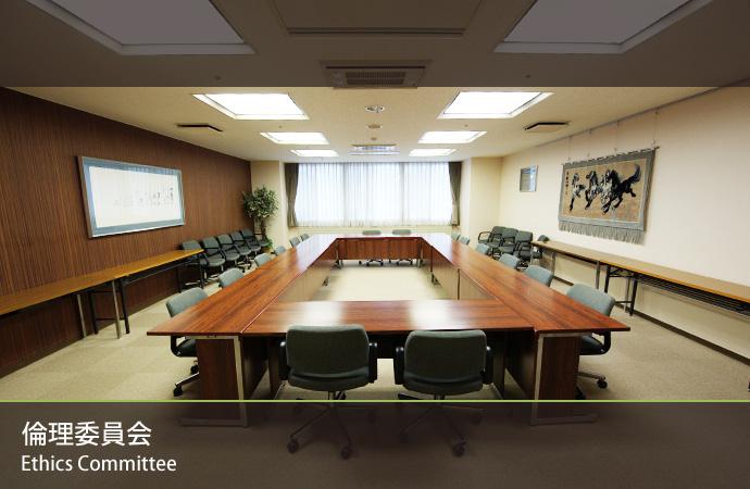 倫理委員会