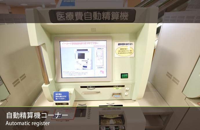 自動精算機コーナー