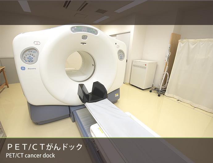 PET・CTがんドック