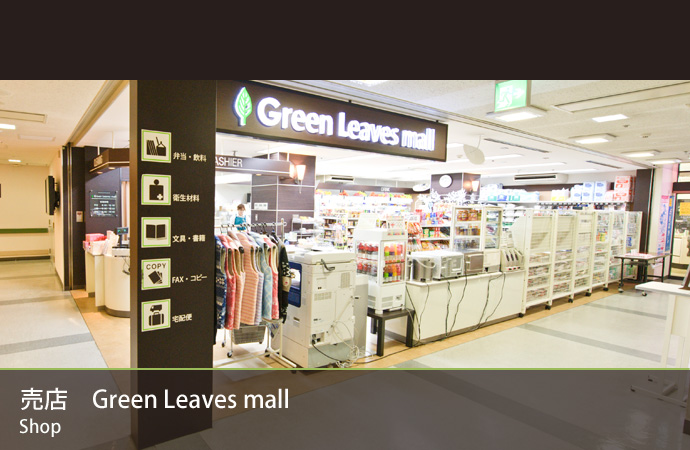 Green Leaves mall