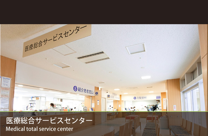 医療総合サービスセンター