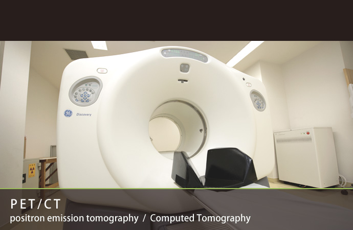 PET/CT 『Discovery』