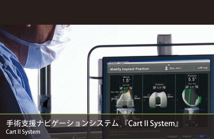 手術支援ナビゲーションシステム