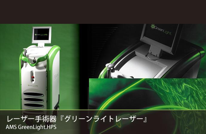 レーザー手術器『グリーンライトレーザー』
