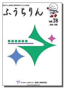 ふうちりん No78
