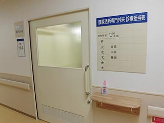 腹膜透析専門外来 診療担当表