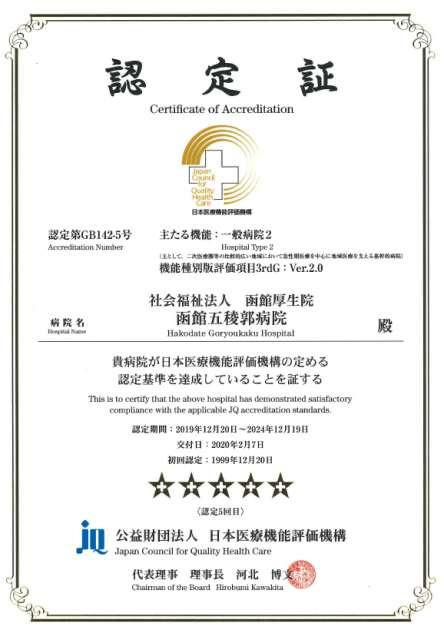 日本医療機能評価機構