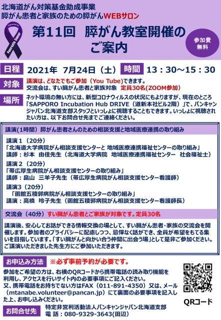 パンキャンジャパン第11回膵がん教室