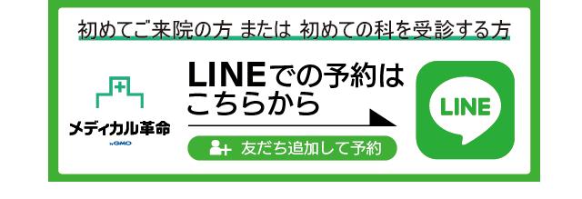LINEでの予約はこちらから